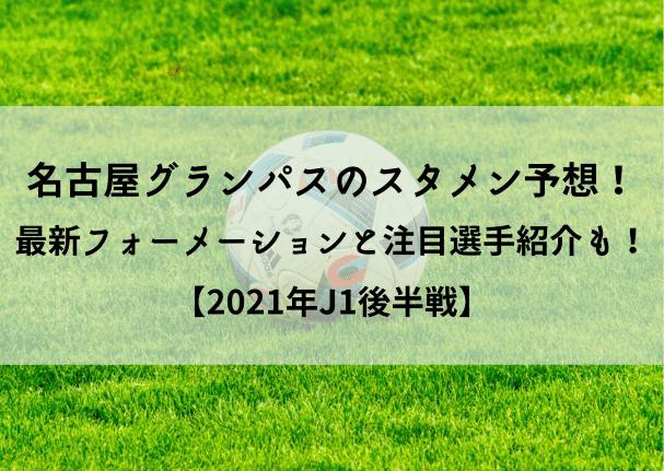 名古屋グランパスのスタメン予想!最新フォーメーションと注目選手紹介も!【2021年J1後半戦】