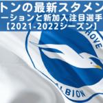 ブライトンの最新スタメン予想!フォーメーションと新加入注目選手紹介も!【2021-2022シーズン】